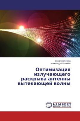 Optimizatsiya izluchayushchego raskryva antenny vytekayushchey volny