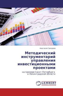 Metodicheskiy instrumentariy upravleniya investitsionnymi proektami
