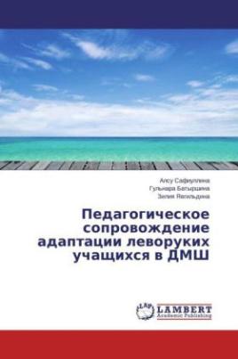 Pedagogicheskoe soprovozhdenie adaptacii levorukih uchashhihsya v DMSh