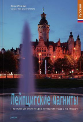 Highlights in Leipzig, russische Ausgabe