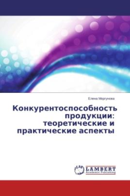 Konkurentosposobnost' produktsii: teoreticheskie i prakticheskie aspekty