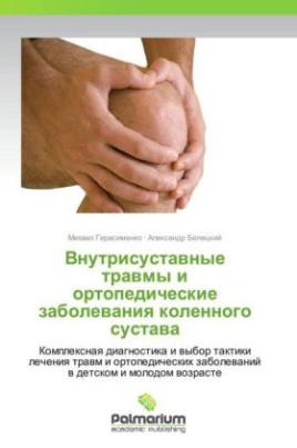 Vnutrisustavnye travmy i ortopedicheskie zabolevaniya kolennogo sustava