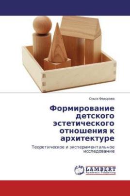 Formirovanie detskogo esteticheskogo otnosheniya k arkhitekture