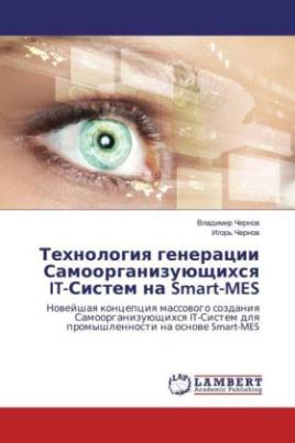 Tehnologiya generacii Samoorganizujushhihsya IT-Sistem na Smart-MES