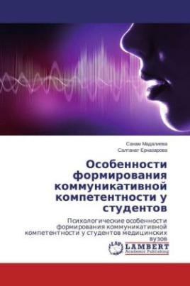 Osobennosti formirovaniya kommunikativnoy kompetentnosti u studentov