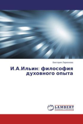 I.A.Il'in: filosofiya dukhovnogo opyta