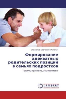 Formirovanie adekvatnykh roditel'skikh pozitsiy v sem'yakh podrostkov
